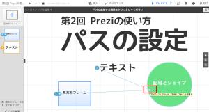 Prezi(プレジ)パス途中にオブジェクトを挿入