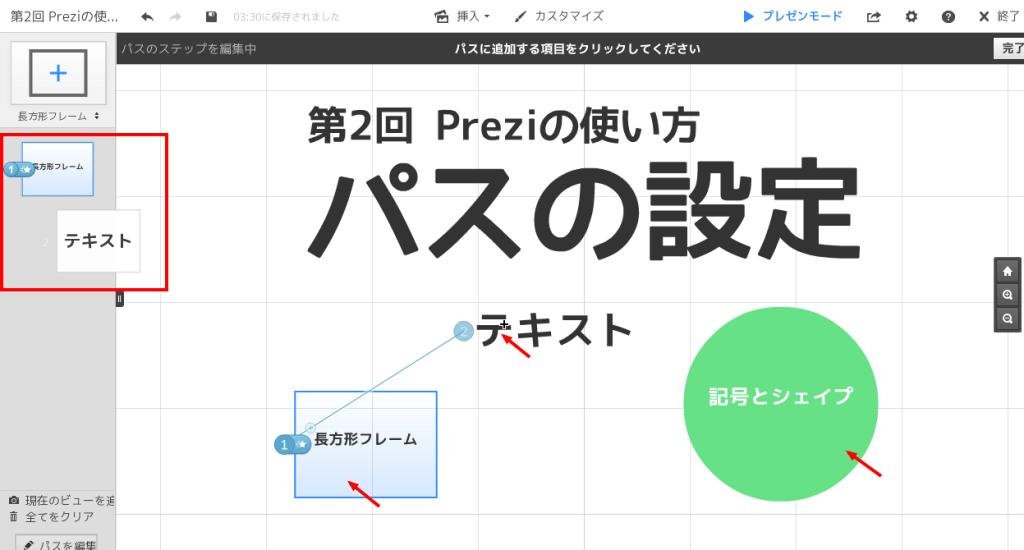 Preziパスの編集02