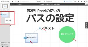 Prezi(プレジ)パスの追加