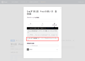 Prezi(プレジ)公開設定変更
