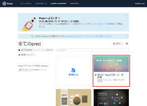 Prezi(プレジ)管理画面