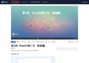 Prezi(プレジ)管理画面への移動