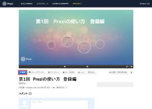 Prezi(プレジ)編集ボタン