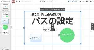 Prezi(プレジ)透明フレームの削除