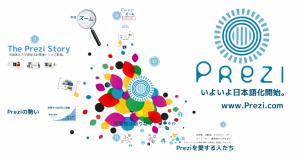 Prezi(プレジ)日本語紹介