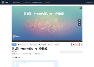 Prezi(プレジ)公開設定ボタン