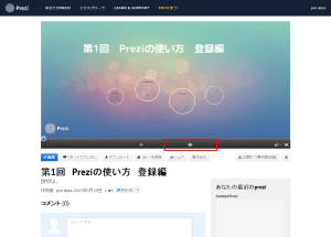 Prezi(プレジ)スライドの見方
