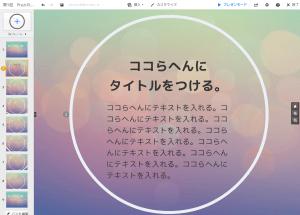Prezi(プレジ)テキスト編集