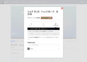 Prezi(プレジ)公開設定確認