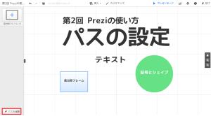 Prezi(プレジ)パスの編集画面