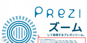 Prezi(プレジ)はプレゼンツール