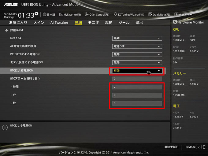 BIOS設定画面(時間指定)