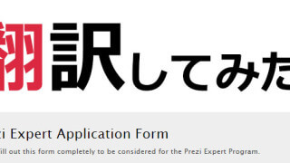 Prezi Expert Application Formをグーグル先生に翻訳してもらった