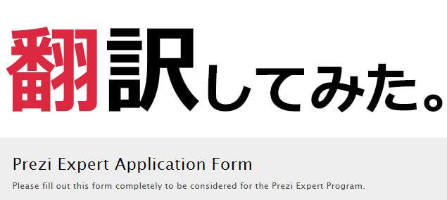 Preziエキスパートプログラム申請書翻訳