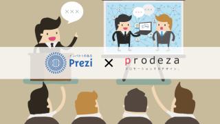 【期間限定】Prezi制作代行資料を公開します